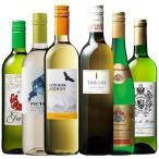 ワイン 白ワインセット 第52弾 デイリーに楽しむ白ワイン6本セット wine set 飲み比べ