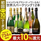 ワイン スパークリングワインセット 56%OFF 金賞シャンパン&格上ブラン・ド・ノワール入り!世界銘醸国のスパークリング12本セット 送料無料