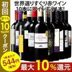 ワイン 赤ワインセット ( 実質 送料無料 クーポン 配布中 ) 世界の 赤ワイン 選りすぐり11本セット 第96弾 ※4/18より順次発送予定