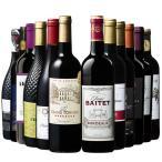 ワイン 赤ワインセット 3大銘醸地の金賞入り!世界選りすぐり赤ワイン12本セット 送料無料 フルボディ