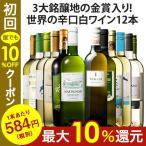 ワイン 白ワインセット 49%OFF 三大銘醸地の金賞入り!世界の辛口白ワイン12本セット 送料無料 辛口