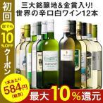 ワイン 白ワインセット 52%OFF 三大銘醸地&金賞入り!世界の辛口白ワイン12本セット 第4弾 送料無料 辛口