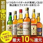 ウイスキーセット 27%OFF 独占輸入スコッチウイスキー6本セット 第2弾 各700ml ウィスキー whisky 送料無料