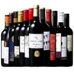 ワイン 赤ワインセット 【特別送料無料】 3大銘醸地入り!世界の選りすぐり赤ワイン11本セット 129弾