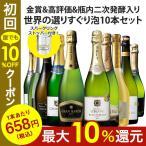 【特別送料無料】 【ストッパー付】金賞&高評価&シャンパン製法入り 世界の選りすぐり泡10本 第31弾