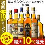 ウイスキーセット 30%OFF 独占輸入スコッチウイスキー6本セット 第3弾 各700ml ウィスキー whisky 送料無料