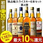 ウイスキーセット 31%OFF 独占輸入スコッチウイスキー6本セット 第4弾 各700ml ウィスキー whisky 送料無料