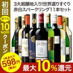 ワイン ワインセット【特別送料無料】 3大銘醸地入り!世界選りすぐり赤白スパークリング11本セット 第24弾