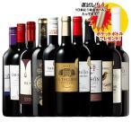 ワイン ワインセット【特別送料無料】 ポケットボトルプレゼント3大銘醸地入り!世界選りすぐり赤ワイン11本セット 第126弾