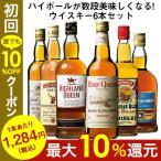 ウイスキーセット 独占輸入スコッチウイスキー6本セット 第9弾 各700ml ウィスキー whisky 送料無料