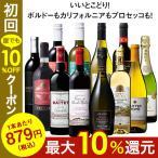 ワイン ワインセット 45%OFF 世界のよくばりパーティ―ボックス赤白泡12本セット 第10弾 送料無料