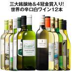 ワイン 白ワインセット 54%OFF 三大銘醸地&金賞入り!世界の辛口白ワイン12本セット 第15弾 送料無料