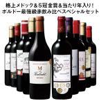 ワイン 赤ワインセット 【51%OFF】格上メドック&5冠金賞&当たり年入り!ボルドー最強級赤10本セット 【送料無料】