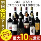 ワイン 赤ワインセット バローロ入り!ピエモンテお得10本セット 第10弾 送料無料 赤ワイン フルボディ イタリア