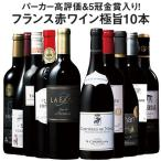 ワイン 赤ワインセット 【51%OFF】パーカー高評価&5冠金賞入り!フランス赤ワイン極旨ベスト10本セット 送料無料