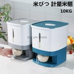 米びつ米櫃計量米櫃計量米びつライスストッカー省スペーススリム洗えるプラスチックおしゃれシンプルグレーブルー10kgタイプ