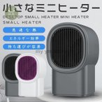 セラミックヒーター 電気ファンヒーター PTC 暖風機 卓上ヒーター 電気ストーブ ファンヒーター 小型 1秒速暖  熱風 過熱保護 速暖タイプ 父の日