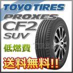 サマータイヤ TOYO TIRES PROXES CF2 SUV 175/80R16 91S 4X4・SUV用