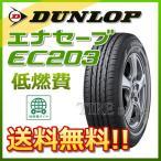 【1本価格・4本単位のみ販売】 サマータイヤ DUNLOP ENASAVE EC203 165/55R15 75V 軽自動車用 低燃費タイヤ