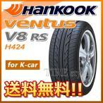 サマータイヤ HANKOOK VENTUS V8 RS H424 165/45R16 74V XL 軽自動車用 【4本単位でのみ販売商品】