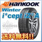 スタッドレスタイヤ HANKOOK Winter i cept iZ2A W626 155/65R14 79T XL 軽自動車用