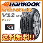サマータイヤ HANKOOK VENTUS V12 EVO k110 235/30R20 88Y XL 乗用車用