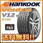 サマータイヤ HANKOOK VENTUS V12 evo2 k120 245/40R17 95Y XL 乗用車用