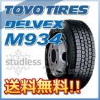 スタッドレスタイヤ TOYO TIRES DELVEX M934 205/85R16 117/115L バン・トラック用