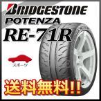 サマータイヤ BRIDGESTONE POTENZA RE-71R 245/35R19 93W XL セミレーシング用
