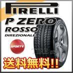サマータイヤ PIRELLI P ZERO ROSSO DIREZIONALE 245/40R19 (98Y) XL 乗用車用