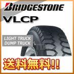 サマータイヤ BRIDGESTONE VLCP 7.00R16 12PR チューブタイプ バン・小型トラック用