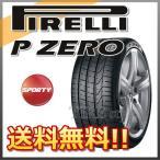 サマータイヤ PIRELLI P ZERO 275/35R19 96Y ランフラットタイヤ ★ BMW承認 乗用車用