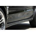 キャデラック SRXクロスオーバー サイドステップ 《未塗装》