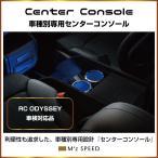 センターコンソール【RCオデッセイ専用】 スエード調仕上げ・ 車検対応