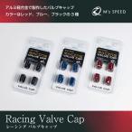 【レーシングバルブキャップ】 Racing Valve Cap アルミ軽合金 おすすめ 人気 エムズスピード