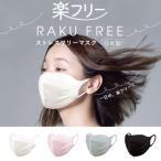 日本製の洗えるマスク2枚組セット 4カラー 楽フリーマスク ストレスフリー送料無料 ブラック黒 ピンク ライトグレー ホワイト白