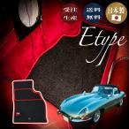 JAGUAR E−TYPE専用フロアマット/シリーズ1/左ハンドル車