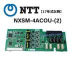 【中古】NTT NX2SM用 NXSM-4ACOU-(2) 4回線アナログユニット 12年式以降【ビジネスホン 業務用】