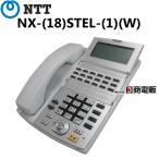 【中古】NTT NX用 NX-(18)STEL-(1)(W) 18ボタン多機能電話機【ビジネスホン 業務用 電話機 本体】