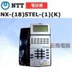 【中古】NTT NX用 NX-(18)STEL-(1)(K) 18ボタン多機能電話機【ビジネスホン 業務用 電話機 本体】