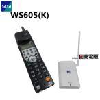 【中古】SAXA/サクサ HM用 WS605(K) アナログコードレス電話機【ビジネスホン 業務用 電話機 本体 子機】