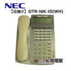 【中古】DTR-16K-1D(WH) NEC Aspire Dterm85 16ボタン漢字表示付TEL(WH)【ビジネスホン 業務用 電話機 本体】