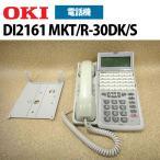 【中古】DI2161 MKT/R-30DK/S OKI 沖 IP stage 多機能電話機【ビジネスホン 業務用 電話機 本体】