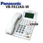 【中古】VB-F611KA-W  Panasonic/パナソニック ラ・ルリエ La Relier 24キー電話機【ビジネスホン 業務用 電話機 本体】