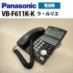 【中古】VB-F611K-K  Panasonic/パナソニック ラ・ルリエ La Relier 24キー電話機【ビジネスホン 業務用 電話機 本体】