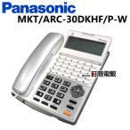 【中古】【美品】MKT/ARC-30DKHF/P-W 15年製 OKI 沖電気 IP OFFICE用  30ボタン標準電話機(白)【ビジネスホン 業務用 電話機 本体】