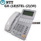 【中古】NTT αGX用 GX-(18)STEL-(2)(W) 18ボタンスター用標準電話機【ビジネスホン 業務用 電話機 本体】