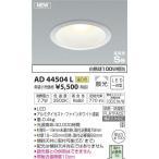 コイズミ LEDダウンライト AD44504L (温白色)(埋込穴φ100)
