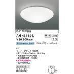 コイズミ 小型LEDシーリングライト AH43162L