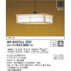 コイズミ LEDペンダント 〜8畳用 AP43573L (昼白色)